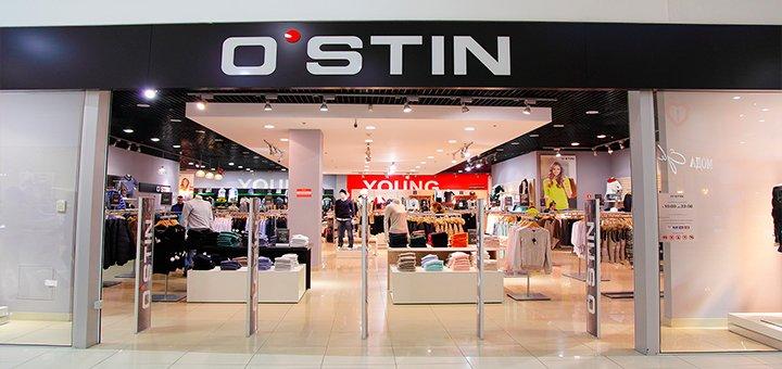 ФОТОГАЛЕРЕЯ ▷ Сеть магазинов одежды O stin ▷ Pokupon.ua 805335341b1