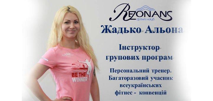 Жадько_Алена-1