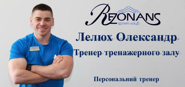 Лелюх_Александр_
