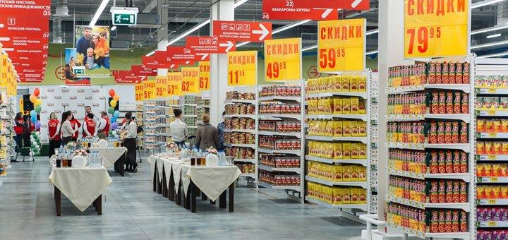 b28106c47b12 АШАН - Сеть гипермаркетов на Pokupon.ua