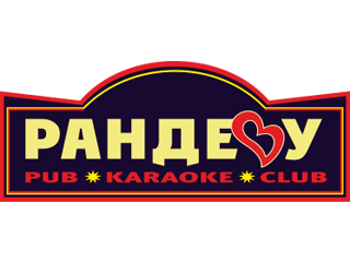 e3c5a028d ОТЗЫВЫ ▷ Ресторанный комплекс Рандеву ▷ Pokupon.ua