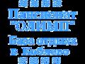 Olimp-pansionat-koblevo-logo