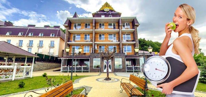 От 8 дней фитнес-тура «Минус 2 размера» в отеле «Солнечный Прованс» в Сатанове