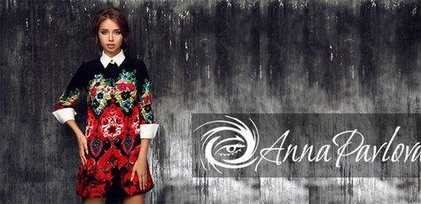 -20% на весь ассортимент в Anna Pavlova
