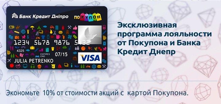 Эксклюзивная программа лояльности от Покупон и Банка Кредит Днепр