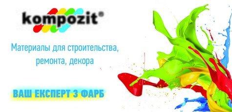 композит_Супердил
