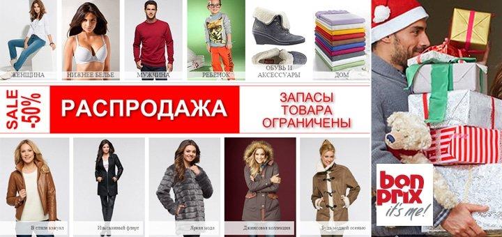 75cb8f1b3fbb4 Распродажа - скидка до 50% от Интернет-магазина BonPrix! Покупон - Киев
