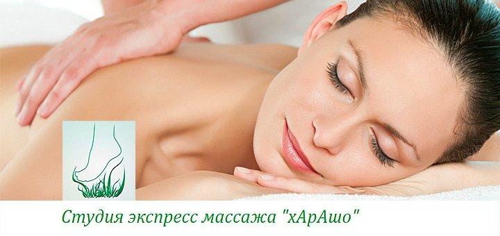 3, 5 или 7 сеансов массажа: антицеллюлитный, расслабляющий, массаж стоп и другие виды массажа в студии «хАрАшо»!