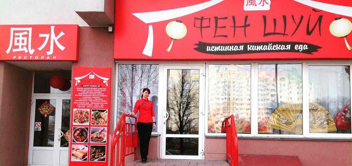 Скидка 40% на меню кухни и 20% на бар в ресторане китайской кухни «Фен-Шуй»