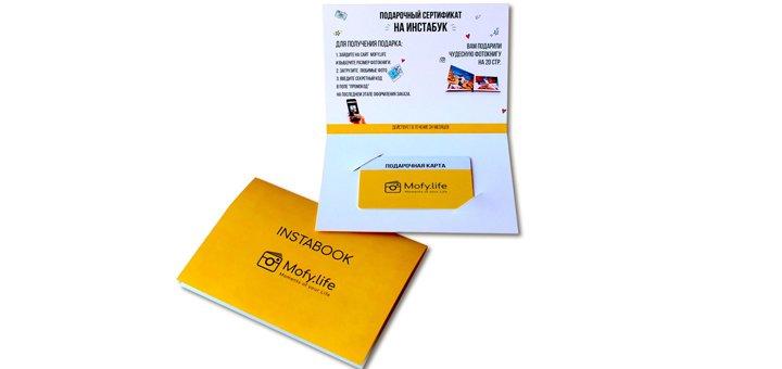 Скидка 30% на подарочные сертификаты на инстабуки от «Popartbox»