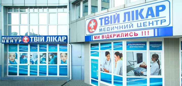 Консультация косметолога в медицинском центре «Твій Лікар»