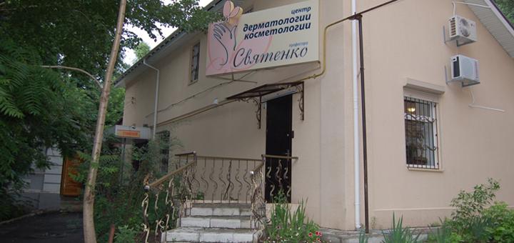 До 3 сеансов плазмотерапии лица, шеи, декольте, рук или головы в «Центре профессора Святенко»