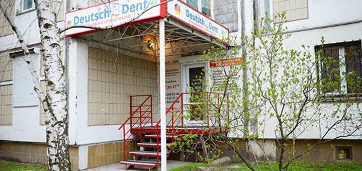 Скидка до 59% на лазерное отбеливание зубов Magic Smile в клинике «Deutsch Dent»