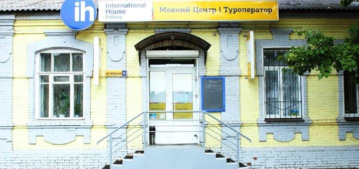 Скидка 20% на обучение в «International House Poltava»