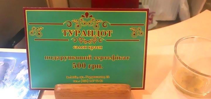 До 3 сеансів УЗ чистки обличчя з форезом і гіалуроновою кислотою в салоні «Турандот»