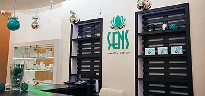 Комплексный уход за кожей в салоне красоты «SensBeauty»