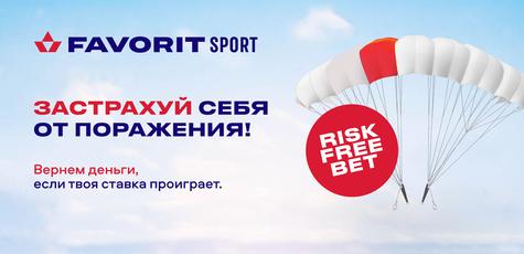 спорт фаворит без ставка риска