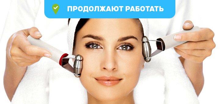 До 5 сеансов микротоковой терапии лица и шеи в центре лазерной косметологии «Studio-Laser»