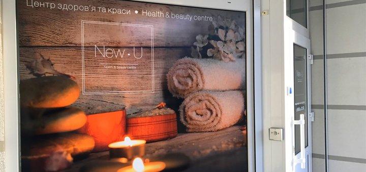 Курс массажа и обертываний на основе шоколада в центре здоровья и красоты «New • U»