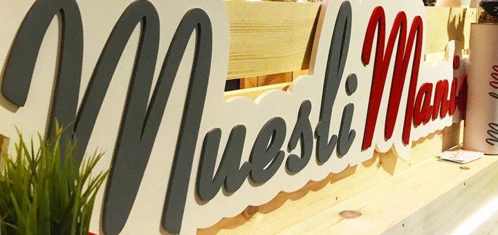 Скидка 15% на все натуральные мюсли и гранолу «Muesli Mania»