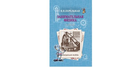 26138157_cover-elektronnaya-kniga-yakov-perelman-zanimatelnaya-fizika-kniga-1