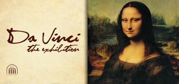 Билеты на уникальную выставку «Experience Da Vinci» в будние дни на территории ВДНХ