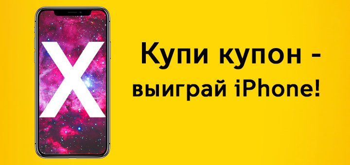 Купи купон - выиграй iPhone Х от Pokupon!