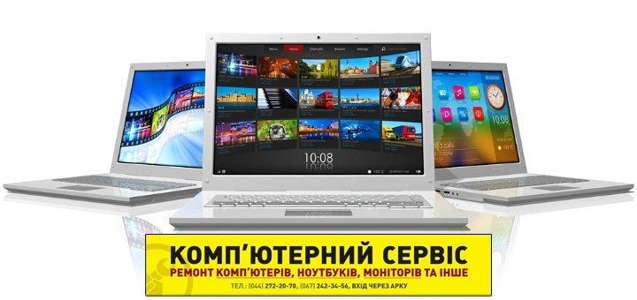 Чистка системы охлаждения ноутбука в сервисном центре «Компьютерный сервис»!