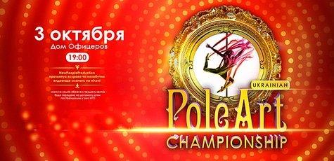 Pole-1