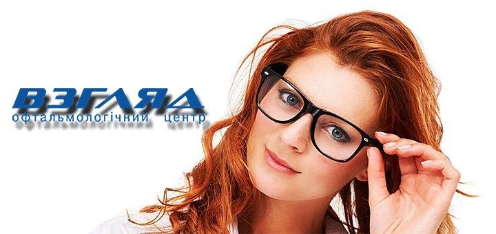 Лазерная коррекция зрения 1 или 2 глаза и диагностика катаракты с расчетом искусственного хрусталика в «Взгляд»!