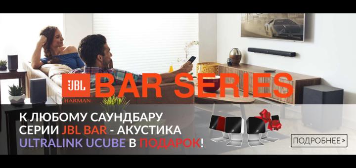 При покупке саундбара - колонки  Ultralink uCube в подарок!