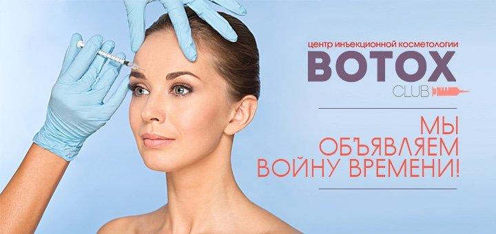Инъекции ботокса 1, 2 или 3 зон на выбор: лба, области межбровья или вокруг глаз от салона «Botox club»!