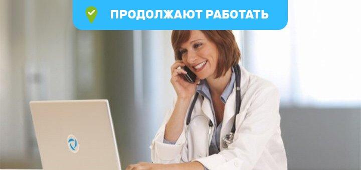 Вызов доктора на дом от мобильной клиники «ДоброДок»