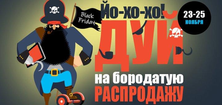 Готовься к распродаже к Black Friday от магазина «Brain»!