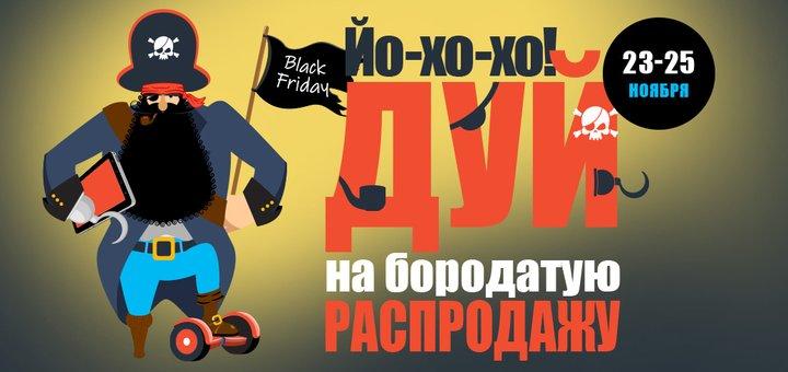 Йо-хо-хо!Бородатая распродажа к Black Friday от «Brain»!