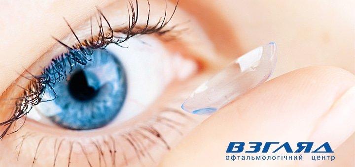 Подбор мультифокальных и торических контактных линз в офтальмологическом центре «Взгляд»! От 50 грн.!