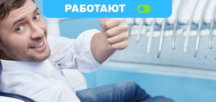Скидка до 53% на установку металлокерамических коронок или протеза в стоматологии на А.Поля