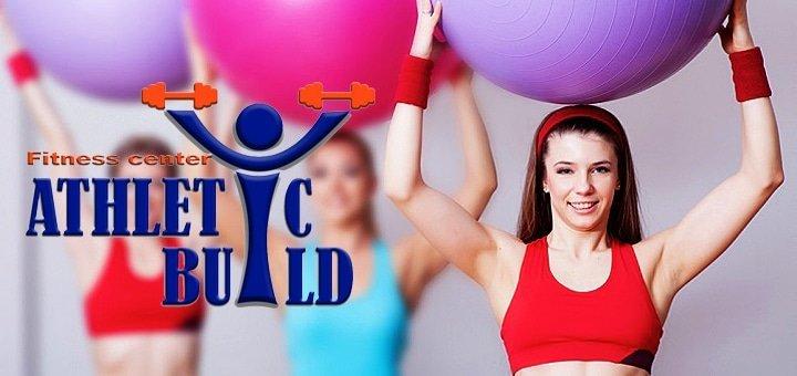 Занятия фитнесом в новом фитнес-центре «Athletic Build»! Superbody, Step dance, Fitball и много другое всего от 145 грн!