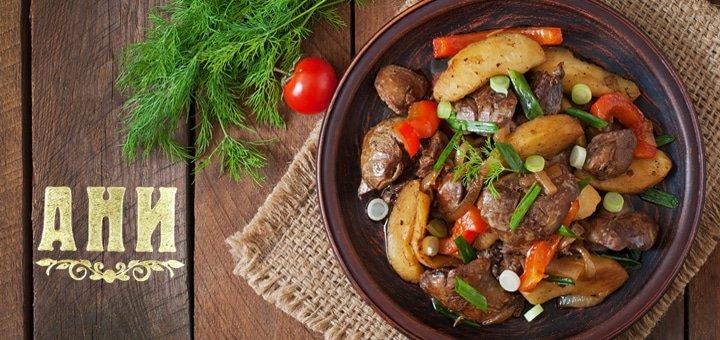 Восхитительно вкусные блюда! Скидка 50% на все меню кухни в ресторане «АНИ»!