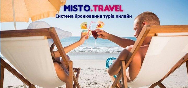 Самые дешевые туры от Misto.travel. Эксклюзивная скидка 300 грн на все туры