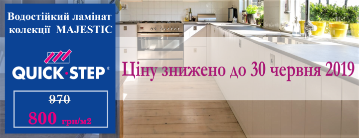 Акційна пропозиція на ламіновану підлогу ТМ QUICK-STEP