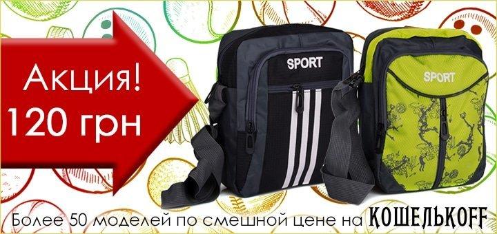 """Специальная цена 120 грн. на сумки Sport от интернет-магазина """"Koshelkoff""""!"""