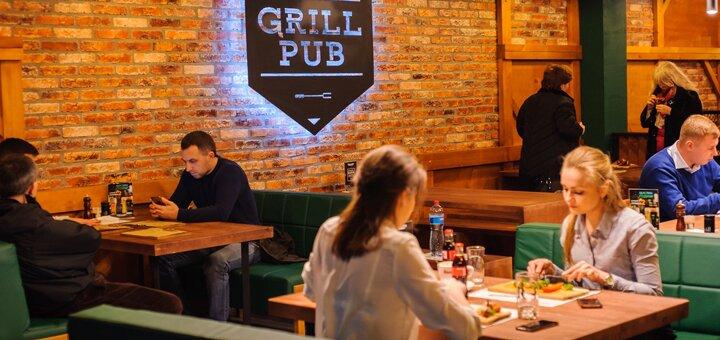 Скидка 50% на всё меню кухни, коктейли и разливное пиво в пабе «Grill Pub»