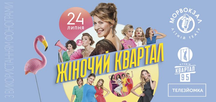 Билет на шоу «Женский Квартал» в Летнем театре на Морвокзале, 24 июля