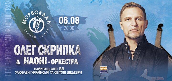 Билет на концерт Олега Скрипки и НАОНИ в Летнем театре на Морвокзале, 6 августа