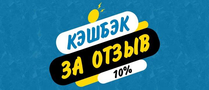 Кэшбэк 10% от стоимости товара за отзыв от «Автозабота»