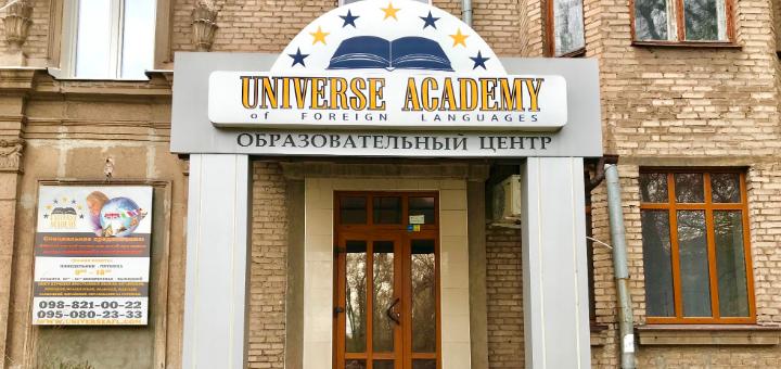 Скидка до 53% на индивидуальное обучение польскому языку в центре «Universe Academy»
