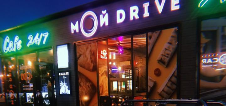 Шашлык из свинины и овощи-гриль в автокафе «Мой Drive»