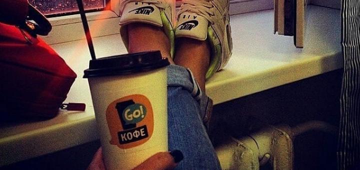 Скидка 50% на кофейные напитки в кофейне «Go Кофе»