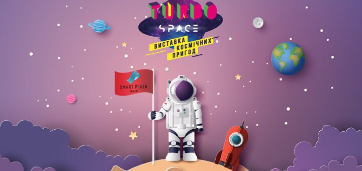 Входной билет на «Выставку космических приключений» в «Smart Plaza Obolon» для взрослых и детей